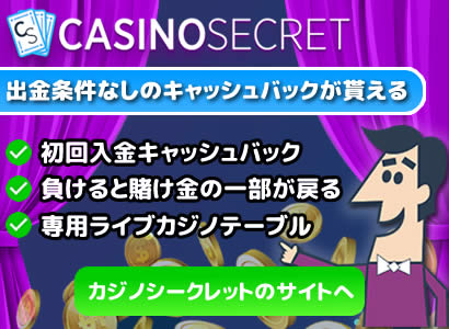 おススメオンカジ-カジノシークレット